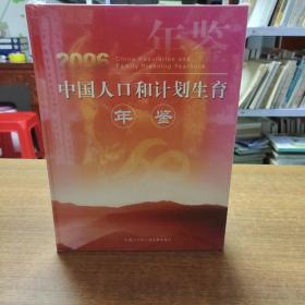 中国人口和计划生育年鉴  2006年