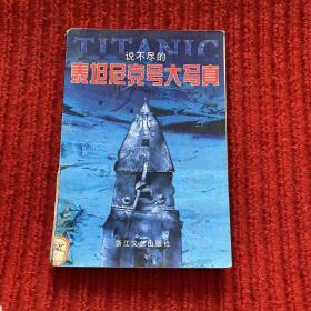 泰坦尼克号大写真