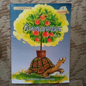大自然温馨微童话集:小乌龟的苹果树(微童话注音美绘版)