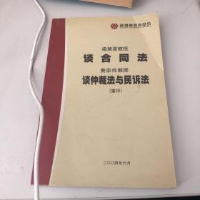 梁慧星教授谈合同法 费宗祎教授谈仲裁法与民诉法(重印)