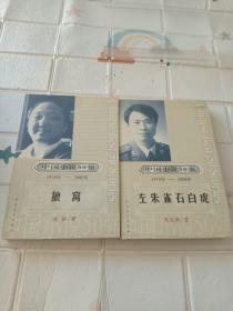 中国小说50强:左朱雀右白虎+狼窝(2册合售)