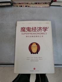 魔鬼经济学2【满30包邮】