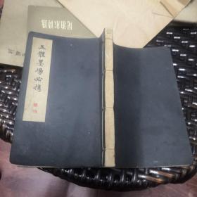 《五体墨场必携》一厚册全,书法精湛,双色印刷。