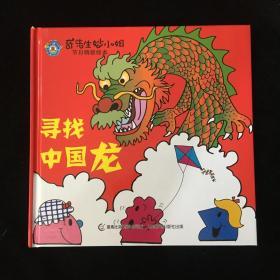 奇先生妙小姐节日精装绘本:寻找中国龙