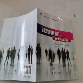 科普中国书系 应急科普丛书 踩踏事故的预防与自救