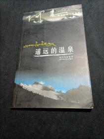 阿来最新中篇小说系列:遥远的温泉