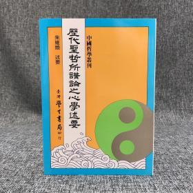 台湾学生书局  朱维焕《历代圣哲所讲论之心学述要》(锁线胶订)