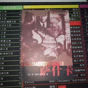 纪念中国人民抗日世界反法西斯战争胜利60周年丛书:萨什卡