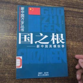 国之根:新中国英模叙事