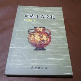 侗族生育文化