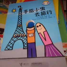 手指小虫去旅行/杜莱百变创意玩具书