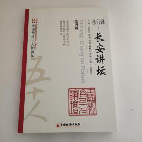 新浪:长安讲坛(第4辑)