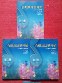 合唱从这里开始:中小学合唱用书(第一、二、三册)3册合售