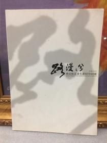路漫漫兮---单应桂艺术生涯60年回顾【1949-2009】