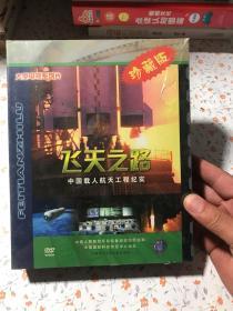大型电视系列片:飞天之路——中国载人航天工程纪实 【4DVD 珍藏版】