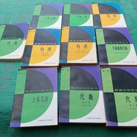 数理化自学丛书 代数 第一 三 四册  加立体几何 加平面解析几何 物理 第 1 2 4册 平面三角 平面几何 10本合售