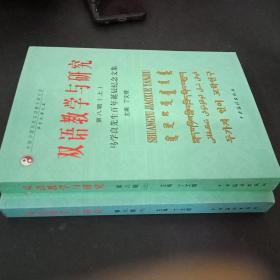 双语教学与研究. 第8辑  上下册
