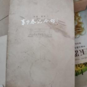 李少春纪念馆