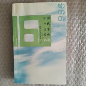 中国当代文学经典必读:1996中篇小说卷