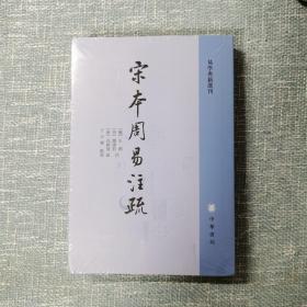 宋本周易注疏(易学典籍选刊)