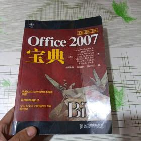 office2007宝典(有盖章)