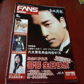 《FANS 蓉城周报》( 第1072期)张国荣 邓萃雯