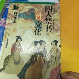 四大禁书与性文化