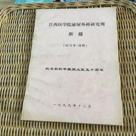 江西医学院泌尿外科研究所 所报(创刊号·特辑)纪念彭轼平教授从医五十周年