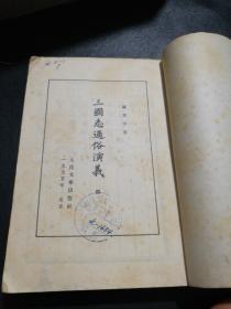 三国志通俗演义(四)(没有封面,封底)