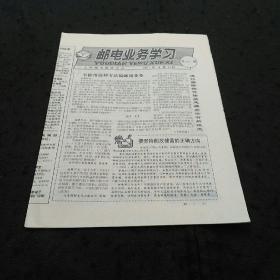 邮电业务学习 1991年4月17日总第85期(要坚持邮政储蓄的正确方向、 BB机是啥有啥用处、互换局对出口国际邮件的处理与封发、为什么航空邮件要加贴航空标签、如何提高用户盖章率……)