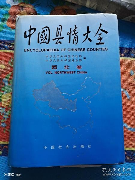 中国县情大全西北卷
