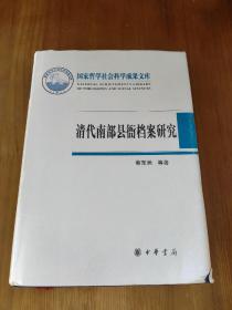 清代南部县衙档案研究