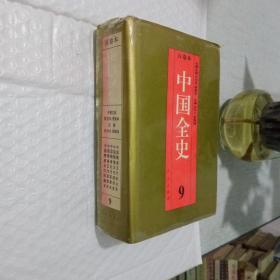 百卷本中国全史(9)
