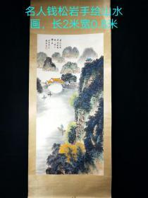 名人钱松岩纯手绘山水画,层次分明,线条健拔却有粗细浓淡,构图坚实稳秀而又灵动自然,画面简洁精练,实物如图。