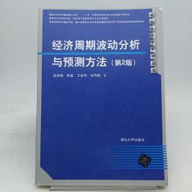 经济周期波动分析与预测方法(第2版)