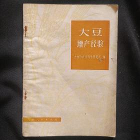 《大豆增产经验》吉林农业科学研究所 吉林人民出版 稀缺书 私藏 书品如图