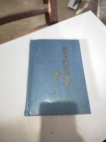 新中国经济发展史(1949-1998)上、