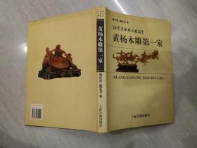 黄杨木雕第一家:徐宝庆黄杨木雕鉴赏