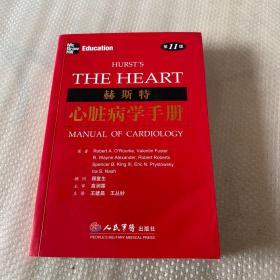 赫斯特心脏病学手册(第11版)
