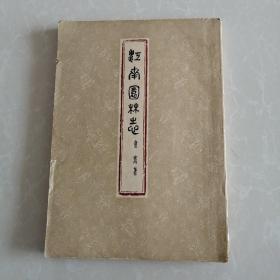 江南园林志,看图下单,后面有几页有水绩,