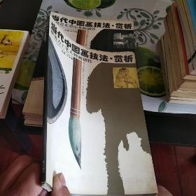 当代中国画技法、赏析.唐勇力工笔人物画创作