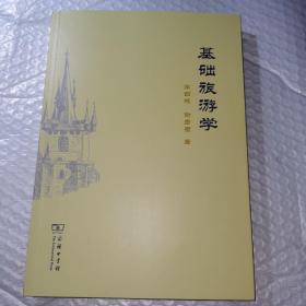 基础旅游学(第四版)