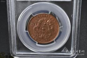 1905年江南省造光绪元宝一枚当十铜元(品优保真)