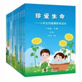 珍爱生命-小学生性健康教育读本一至六年级全套12册