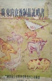 广东肉食复制品说明书   1956年  粤菜 老菜谱食谱点心菜点烹饪烹调技术