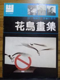 现代花鸟画库:何曦、沈岳、姚震西 花鸟画集
