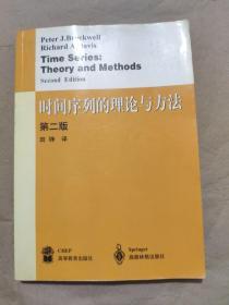 时间序列的理论与方法(第2版)