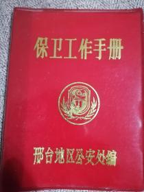 保卫工作手册