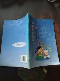 小学母语启蒙导学读本.上