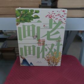 老树画画:四季集锦(套装共5册)
